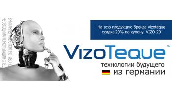 Акция на продукцию из Германии Vizoteque