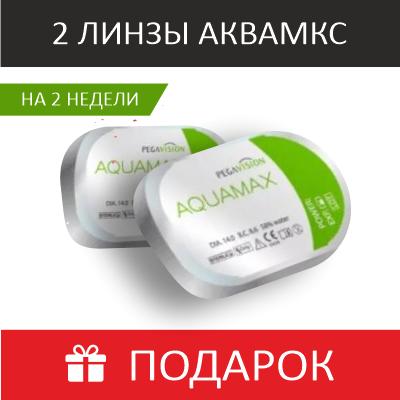 + 2 линзы Аквамакс 6 в подарок
