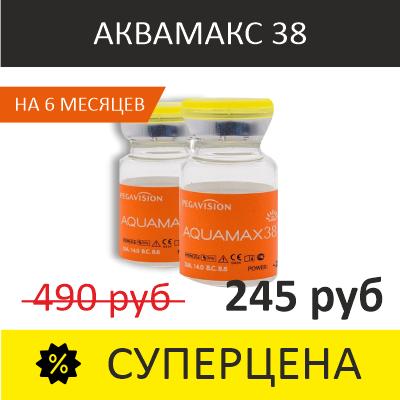 Супер цена на Aquamax 38