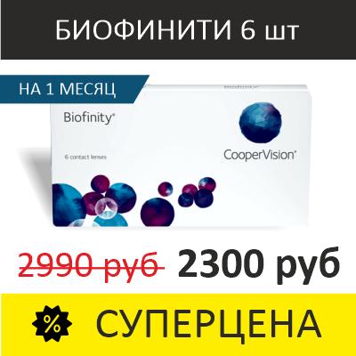 Супер цена на Биофинити 6 шт